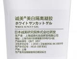 (已停产,无货)诚美美肌美白隔离凝胶100g(靓白型)「防水抗汗 隔离美白」可用全身